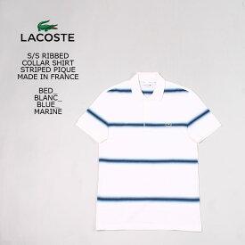 [並行輸入品] [並行輸入品] FRANCE LACOSTE (フランスラコステ) S/S RIBBED COLLAR SHIRT STRIPED PIQUE MADE IN FRANCE - BED_BLANC BLUE MARINE_WHITE METHYLENE フララコ ポロシャツ メンズ