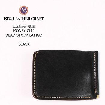 KC'SLEATHERCRAFT(ケイシイズレザークラフト)MONEYCLIPLATIGO-BLACKマネークリップExplorer別注
