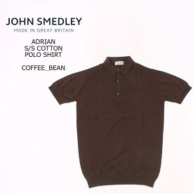 [並行輸入品] JOHN SMEDLEY (ジョンスメドレー) ADRIAN - S/S COTTON POLO SHIRT - COFFEE BEAN
