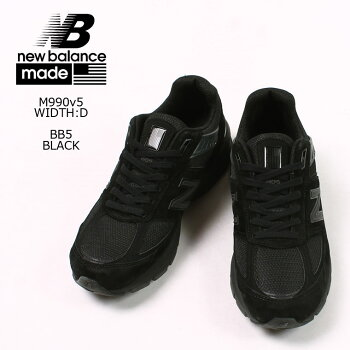 NEWBALANCE(ニューバランス)M990v5-BB5BLACK/BLACK-WIDTH:Dスニーカーメンズ