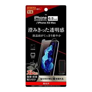 iPhone 11 Pro Max XS Max フィルム 指紋防止 光沢 RT-P22F/A1