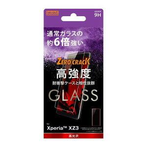 Xperia XZ3 SO-01L SOV39 液晶保護ガラスフィルム 平面保護 9H アルミノシリケート 光沢 RT-XZ3FA/CG