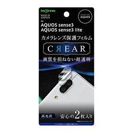 AQUOS sense3 フィルム sense3 lite Android One S7 カメラレンズ 光沢