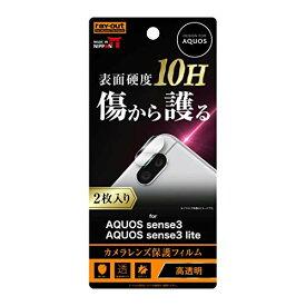 AQUOS sense3 フィルム sense3 lite Android One S7 10H カメラレンズ 2枚入り RT-AQSE3FT/CA12