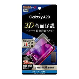 Galaxy A20 フィルム TPU 光沢 フルカバー 衝撃吸収 ブルーライトカット RT-GA20F/WZM 母の日