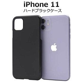 送料無料 iPhone 11 ケース 黒 シンプル ハードケース おしゃれ 耐衝撃 スマホケース ポリカーボネイト iPhoneケース ブラック