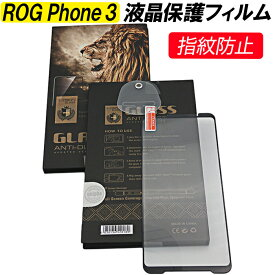 ROG Phone 3 保護フィルム 耐衝撃 指紋防止 傷防止 反射防止 ガラス 高品質 人気 液晶保護 傷に強い 液晶保護フィルム 飛散防止