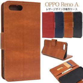 OPPO Reno A ケース カラー レザー 手帳型 選べる4色 スタンド機能 ストラップホール カードポケット サイドポケット シンプル