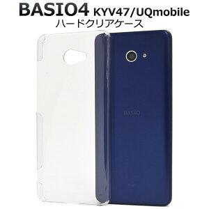 BASIO4 ケース KYV47 ハードクリアケース 透明 シンプル おしゃれ 耐衝撃 キズ・ホコリから守る クリア