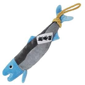 犬用おもちゃ ぬいぐるみ 新巻鮭 かわいい 遊べる 音がなる ペット用おもちゃ 噛みやすい 写真映え リアル 鮭 可愛い 猫にも
