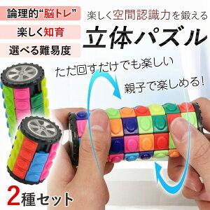 立体パズル 脳トレ 知育 2個セット 暇つぶし キューブ ゲーム 色合わせ スライド ストレス解消 集中力 人気 円筒 どこでも 持ち運び 知育玩具 大人 子供 親子 上達できる 楽しい 喜ぶ 回転キ