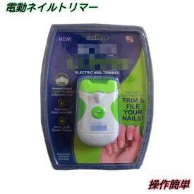 電動ネイルトリマー 爪削り 使い方簡単 ご高齢者 子供 簡単 爪を削る 回転刃 安全 カバー 掃除ブラシ付き キレイに仕上がる ネイルケア