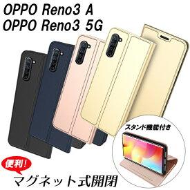 OPPO Reno3A ケース Reno3 5G 手帳型 レザー 4色 マグネット式 耐衝撃 スタンド機能 カードポケット TPU 薄い 軽い 上質 手触り ホワイトデー