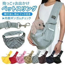 犬 抱っこ紐 小型犬 猫 ペットスリング ペット用品 お出かけ ショルダー 男女兼用 シンプル 飛び出し防止 ポケット 散歩
