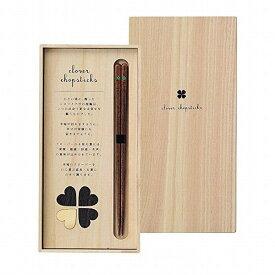 兵左衛門 お箸セット 木箱入 幸せのクローバー 日本製 天然木 漆