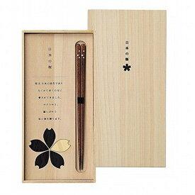 兵左衛門 お箸セット 木箱入 サクラサク 日本製 天然木 漆