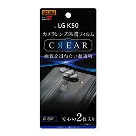 LG K50 カメラレンズフィルム 光沢 高透過度 傷に強い 衝撃吸収 指紋防止加工 ベタつき防止 2枚入
