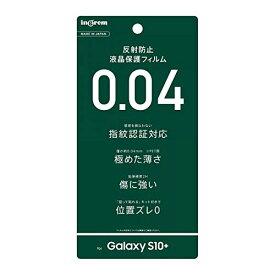 Galaxy S10+ フィルム さらさらタッチ 薄型 指紋 反射防止 ギャラクシーs10+ s10プラス