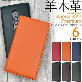 Xperia XZ2 Premium ケース SO-04K SOV38 本革 手帳型 羊革 レザー カバー