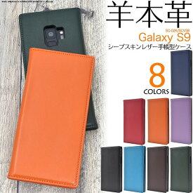 Galaxy S9 ケース SC-02K SCV38 手帳型 本革 羊革 レザー Galaxy S9+ ケース SC-03K SCV39 選べる対応機種