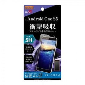 Android One S5 フィルム 液晶保護フィルム ブルーライトカット 衝撃吸収 5H アクリルコート 画面保護 AndroidOneS5対応 簡単 送料無料 ホワイトデー