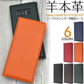 Galaxy Note8 ケース 本革 手帳型 マグネット