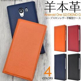 Android One S2 ケース 本革 手帳型