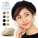 ベレー帽 春夏 コットン 帽子 レディース 「シンプル ニットベレー帽」 夏用 サマーベレー帽 無地 ニットベレー帽 か…