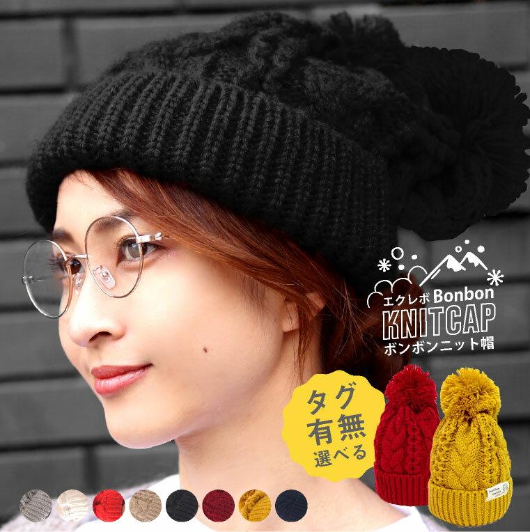 ニット帽 帽子 メンズ レディース ボンボン ポンポン ニットキャップ スノボ スキーウェア ケーブル ニット帽子 キャップ 大きいサイズ 冬 黒 赤 ネイビー ワインレッド メール便 送料無料