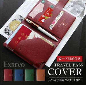 パスポートケース スキミング防止 かわいい カードケース スリム クレジットカード入れ レディース 財布 シンプル 革 レザー 可愛い メール便 送料無料