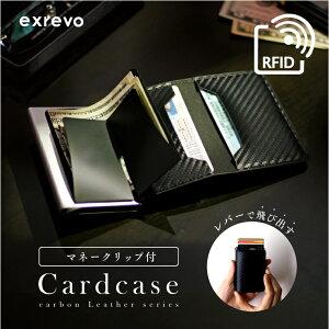 カードケース メンズ「スキミング防止 カーボンレザー マネークリップ スライド クレジットカード ケース」 スリム メンズ 財布 レバー 磁気防止 飛び出す 革 カード収納 レディース ギフト