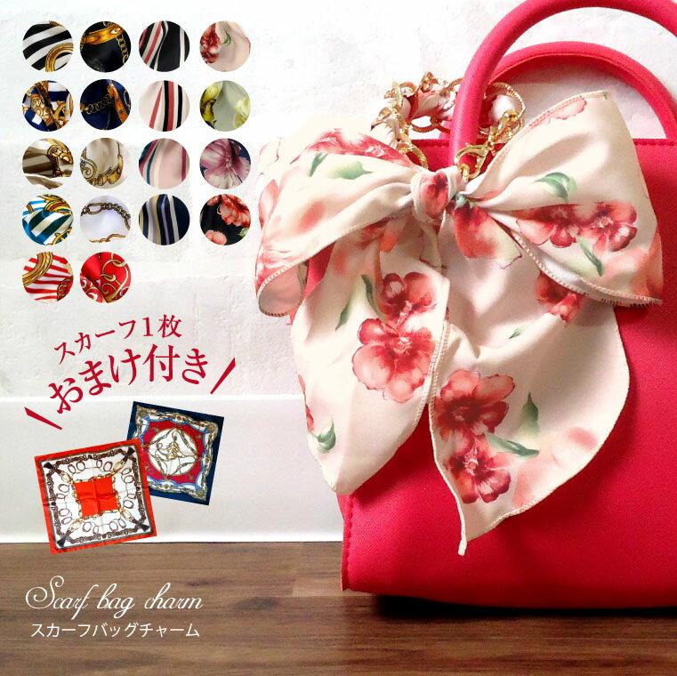 [スカーフ アクセサリー バッグチャーム リボン 春] 18色 スカーフ バッグ チャーム 可愛い チェーン 大判 キーチェーン ストラップ バッグ用 赤 メール便