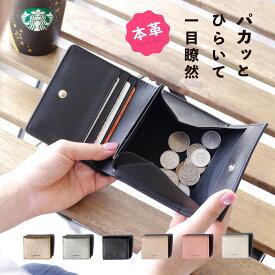 【二つ折り財布 本革 レディース ミニ 財布 ボックス型】小銭入れ BOX型 ボックス型小銭入れ 二つ折り 見やすい 仕切り コンパクト」 薄い カード 小さい財布 カード収納 かわいい メンズ おしゃれ 革 サイフ メール便 送料無料