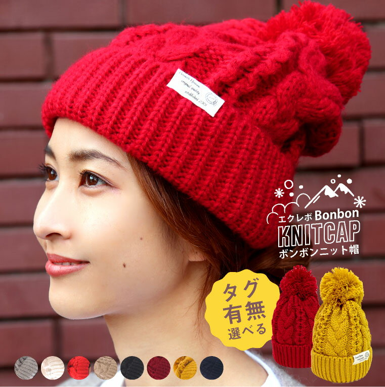 ニット帽 ボンボン 帽子 レディース ケーブル ニットキャップ ポンポン付き 大きいサイズ 冬 黒 赤 メール便 送料無料