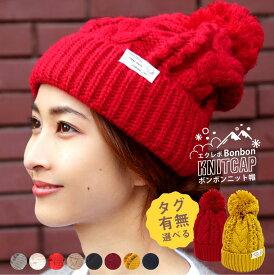 ニット帽 ボンボン 帽子 冬 レディース メンズ ケーブル ニットキャップ ポンポン付き 大きいサイズ 耳あて 黒 赤 メール便 送料無料