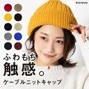 ニット帽 レディース 「やわらか ケーブル編み ニットキャップ」 大きい 大きめ メンズ 大きいサイズ ネイビー ニット…