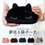 【猫ベロア刺繍ポーチチャック】小物入れメイクポーチレディース化粧メール便送料無料ピンクブルーブラックパープル