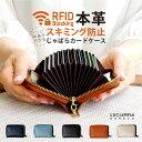 \セール中/ \980円OFFクーポン配布中/スキミング防止 カード ケース じゃばら 本革 クレジットカード カード入れ …
