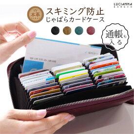カードケース じゃばら 大容量 本革 スキミング防止 カード入れ 通帳入れ パスポートケース レディース メンズ 携帯も入る 財布 鍵 「 レザー ジャバラ スキミング 防止 3連 カードケース 」 レシートホルダー メール便 送料無料