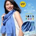 <レディース>冷房対策やUV対策に接触冷感スカーフを買いたい!通勤時に使えるおしゃれなのは?
