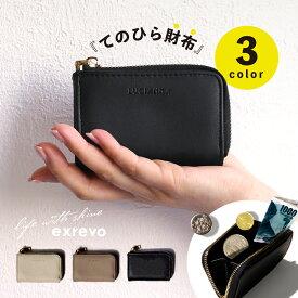てのひら財布 レディース「カードケース てのひら 財布 ミニ」 カード入れ 小銭入れ コンパクト 二つ折り 小さい 小さめ L字ファスナー 定期入れ メンズ おしゃれ 革 サイフ メール便 送料無料