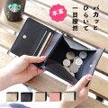 母親へのプレゼントに!小銭が出しやすいレディース財布のおすすめを教えてください。
