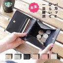 【 楽天 ランキング 1位 】二つ折り財布 本革 レディース ミニ 財布】 ボックス型小銭入れ 外側 BOX型 小銭入れ 二つ…