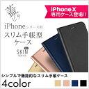 【 あす楽 送料無料 】iPhoneケース シンプル スキン 手帳 | PhoneX iPhoneXS iPhoneX...