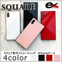 【 送料無料 あす楽 iPhoneケース スクエア型 ガラスケース   iPhoneX iPhone8 iPhone...
