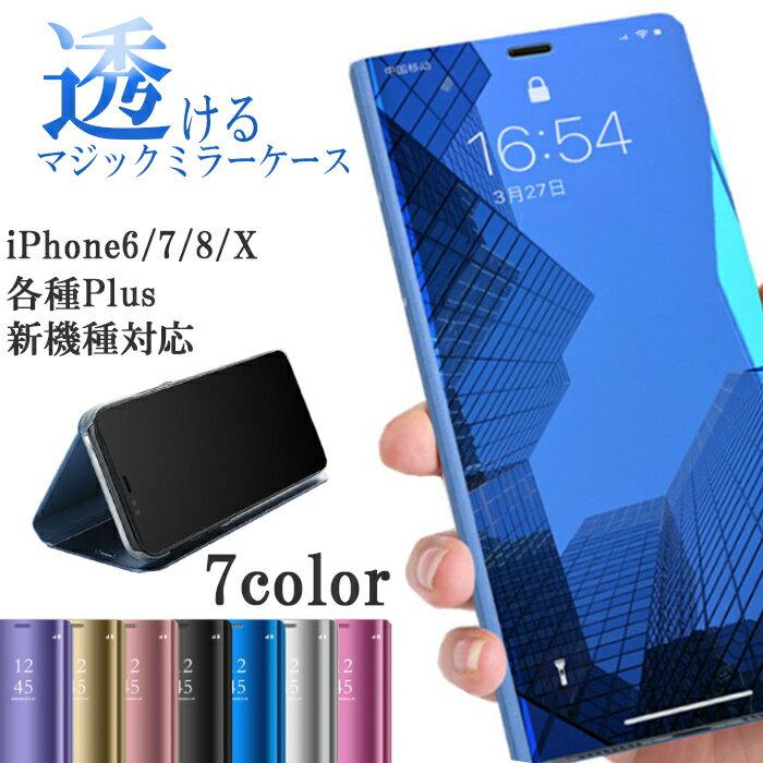 【 送料無料 あす楽 】 iPhoneケース ミラーケース 手帳型 | アイフォンケース スマホケース 手帳型ケース シンプル おしゃれ ケース iphone アイフォン アイフォーン iPhoneXS iPhoneXR iPhoneXSMax X 7Plus 7 6Plus 6s 6 透明 透ける マジックミラー
