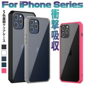 iPhoneケース iPhone12 iPhoneSE2 バンパー クリアケース 第2世代 多機種対応 iPhone11 iPhone11Pro iPhoneX iPhone8 iPhone7 Plus クリア 透明 シンプル バンパーケース 衝撃吸収 ハードケース スマホケース アイフォン