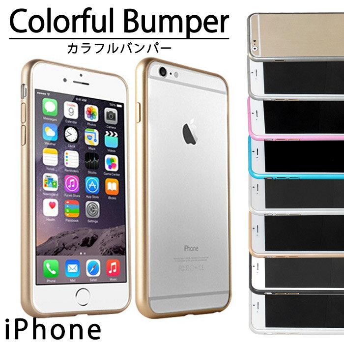 【 送料無料 】 iPhoneケース アルミバンパー | iPhoneX iPhoneXS iPhone8 iPhone7 iPhone6 iPhone5 Plus ケース アルミ バンパー シンプル 可愛い 軽量 おしゃれ かわいい 携帯ケース アイフォンケース プラス アイフォンケース スマホケース bumper