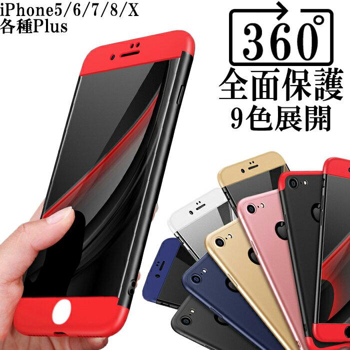 【 送料無料 】 iPhoneケース 360°ケース 全面保護 | ガラスフィルム付 アイフォンケース スマホケース iPhoneXSMax iPhoneXR iphoneX iphone8 iphone8plus iphone7 iphone7plus iphone6 iphone6s iphone6plus iphone5 携帯ケース かわいい スマホ ケース 360度 フルカバー