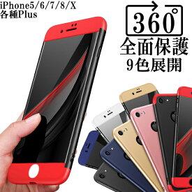 【 あす楽送料無料 】 iPhoneケース 360°ケース 全面保護 | ガラスフィルム付 アイフォンケース スマホケース iPhone12 12Pro 12Max 12ProMax iPhone11 11Pro 11ProMax iphoneX XR XSMax iphone8 iphone7 iphone6 iphone5 かわいい 360度 フルカバー